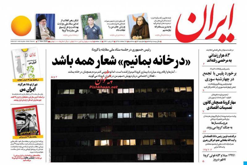عناوین اخبار روزنامه ایران در روز سهشنبه ۲۷ اسفند