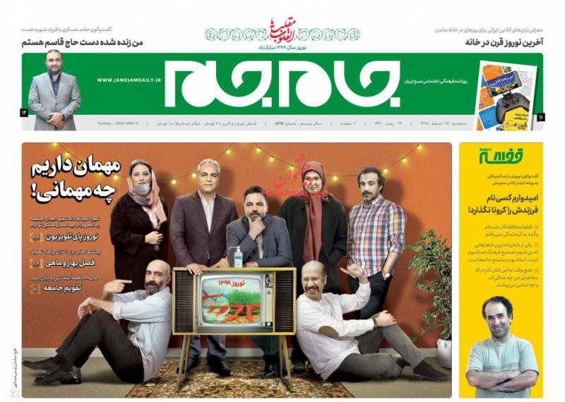 عناوین اخبار روزنامه جام جم در روز سهشنبه ۲۷ اسفند