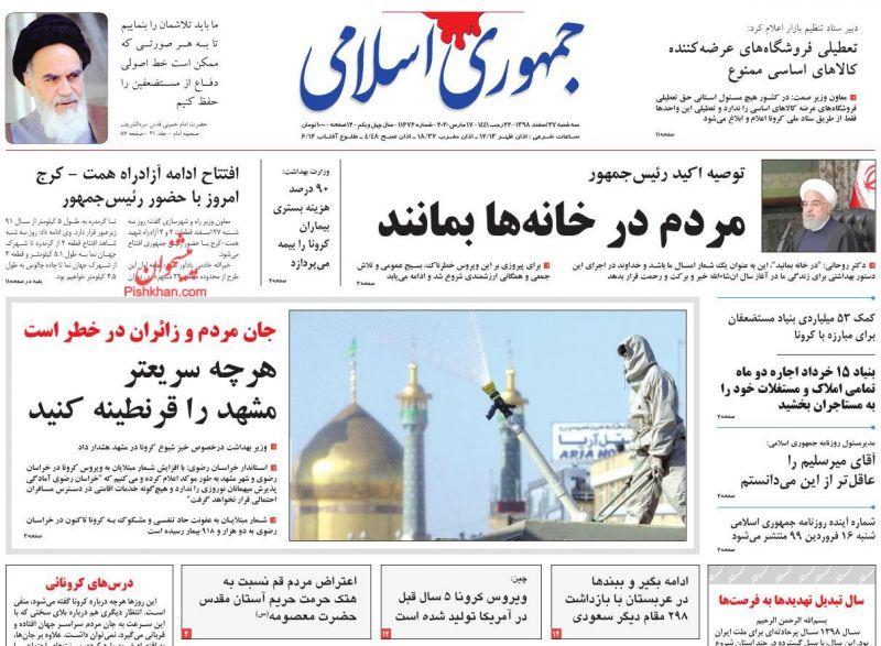 عناوین اخبار روزنامه جمهوری اسلامی در روز سهشنبه ۲۷ اسفند
