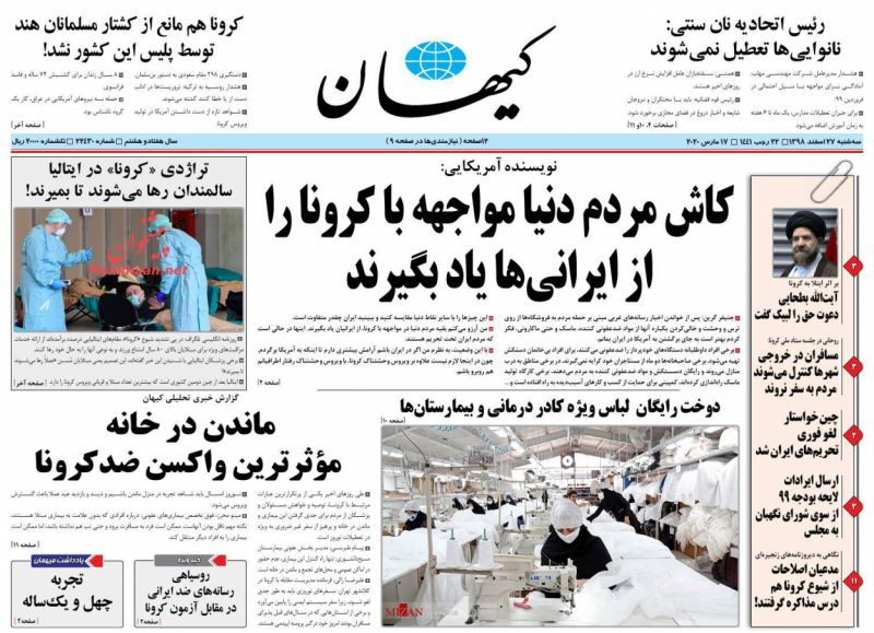 عناوین اخبار روزنامه کيهان در روز سهشنبه ۲۷ اسفند