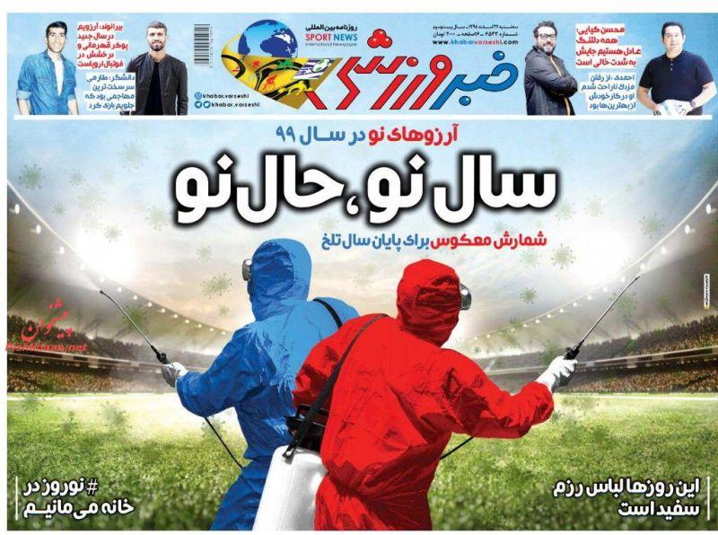 عناوین اخبار روزنامه خبر ورزشی در روز سهشنبه ۲۷ اسفند