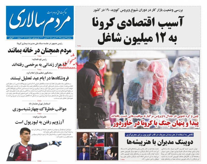 عناوین اخبار روزنامه مردم سالاری در روز سهشنبه ۲۷ اسفند :