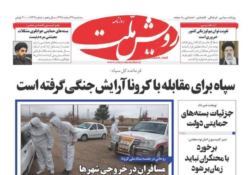 عناوین اخبار روزنامه رویش ملت در روز سهشنبه ۲۷ اسفند