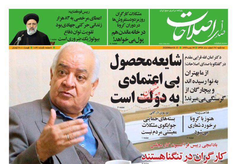 عناوین اخبار روزنامه صدای اصلاحات در روز سهشنبه ۲۷ اسفند :