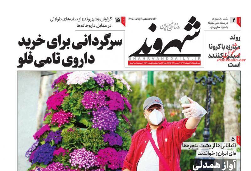 عناوین اخبار روزنامه شهروند در روز سهشنبه ۲۷ اسفند