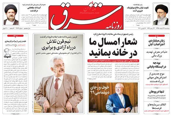 عناوین اخبار روزنامه شرق در روز سهشنبه ۲۷ اسفند