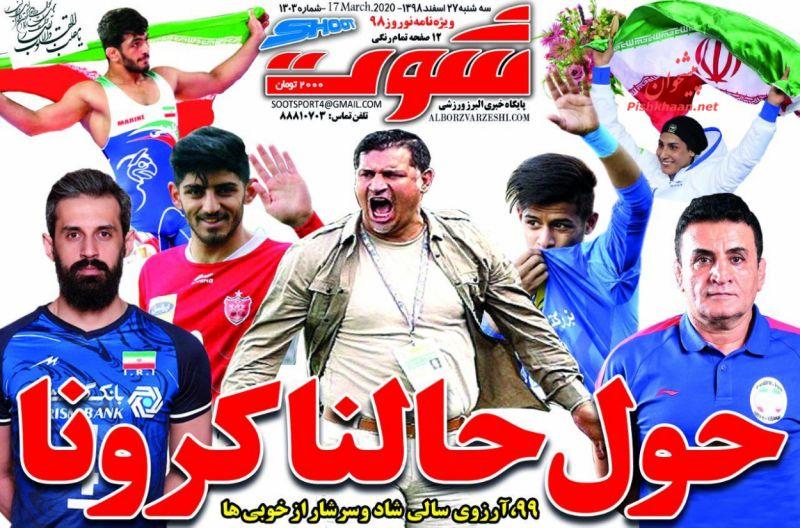 عناوین اخبار روزنامه شوت در روز سهشنبه ۲۷ اسفند