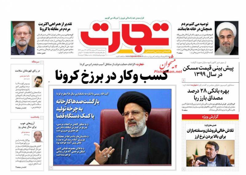 عناوین اخبار روزنامه تجارت در روز سهشنبه ۲۷ اسفند