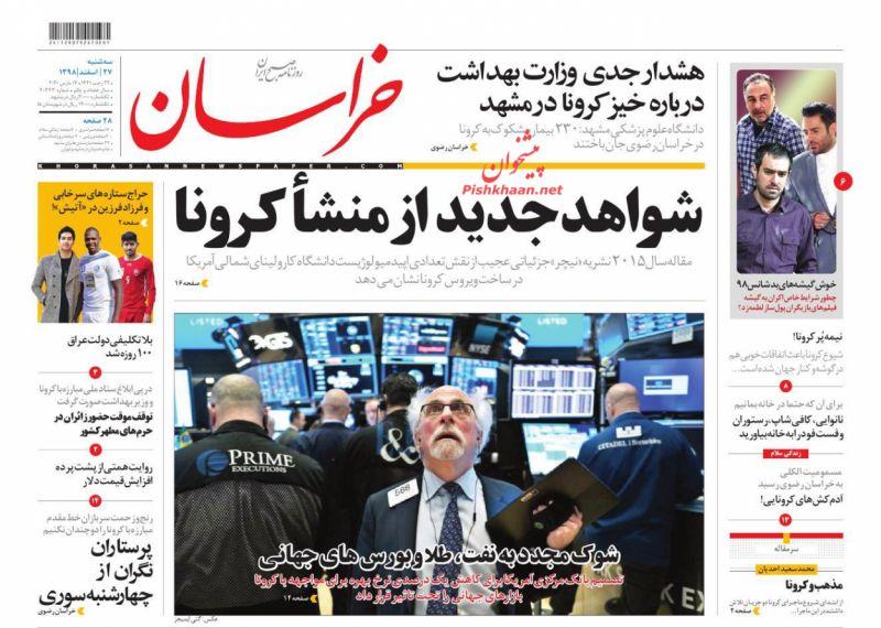 عناوین اخبار روزنامه خراسان در روز سهشنبه ۲۷ اسفند