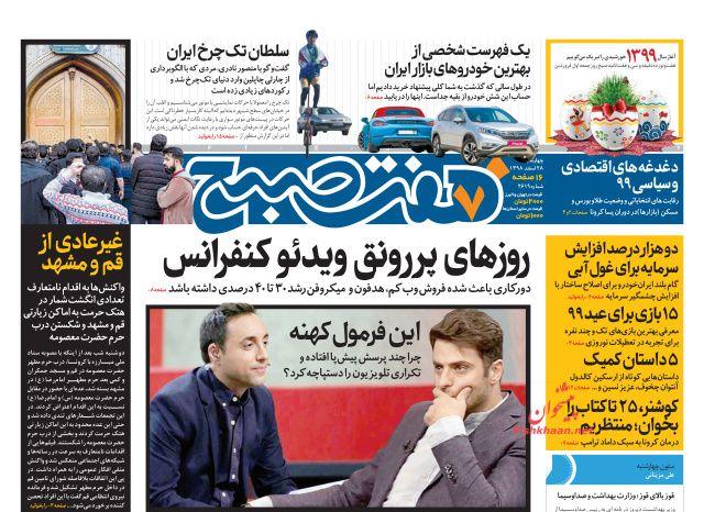عناوین اخبار روزنامه هفت صبح در روز چهارشنبه ۲۸ اسفند