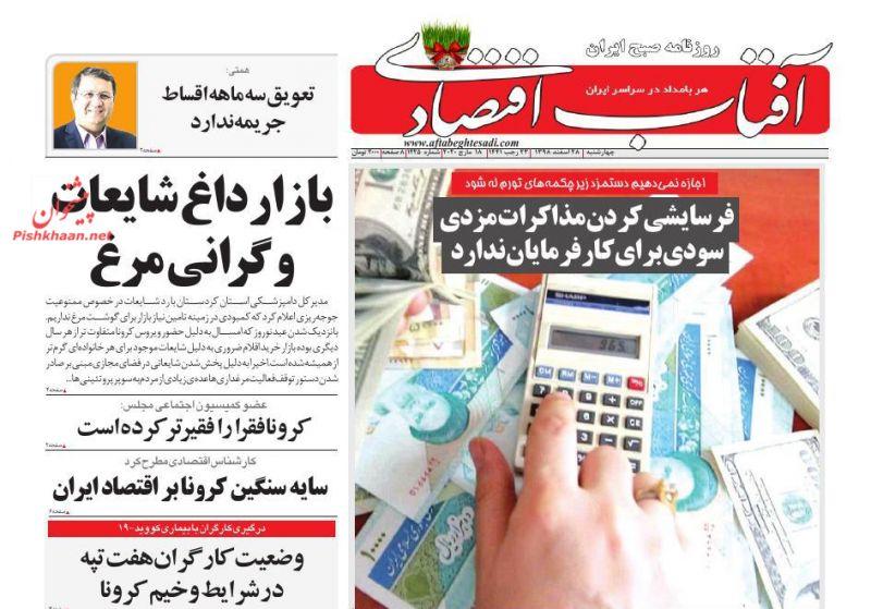 عناوین اخبار روزنامه آفتاب اقتصادی در روز چهارشنبه ۲۸ اسفند