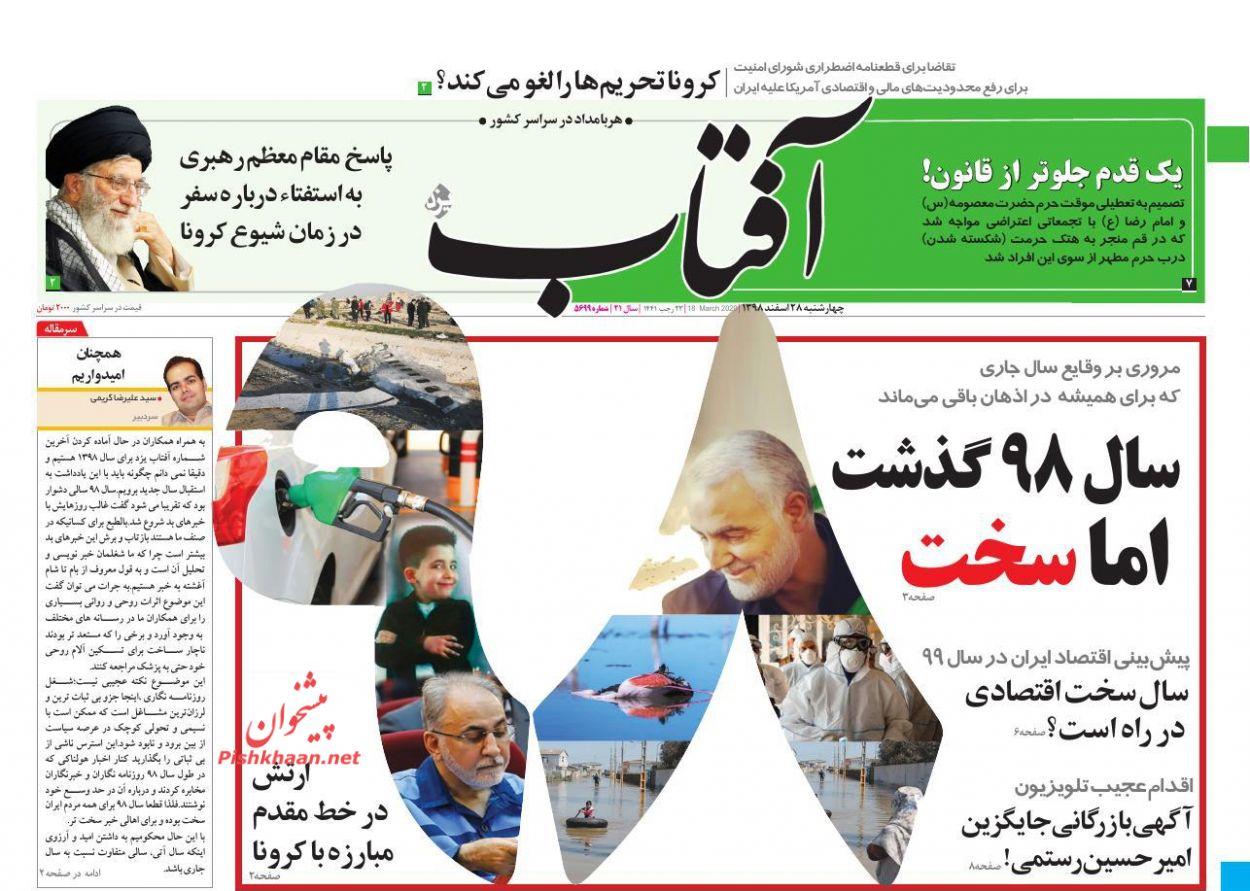 عناوین اخبار روزنامه آفتاب یزد در روز چهارشنبه ۲۸ اسفند :