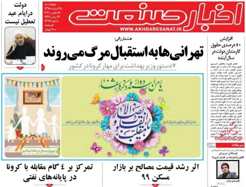عناوین اخبار روزنامه اخبار صنعت در روز چهارشنبه ۲۸ اسفند