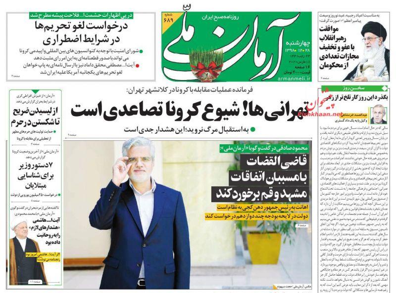 عناوین اخبار روزنامه آرمان ملی در روز چهارشنبه ۲۸ اسفند