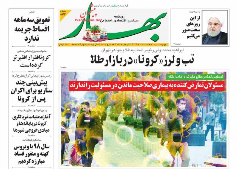 عناوین اخبار روزنامه بهار در روز چهارشنبه ۲۸ اسفند