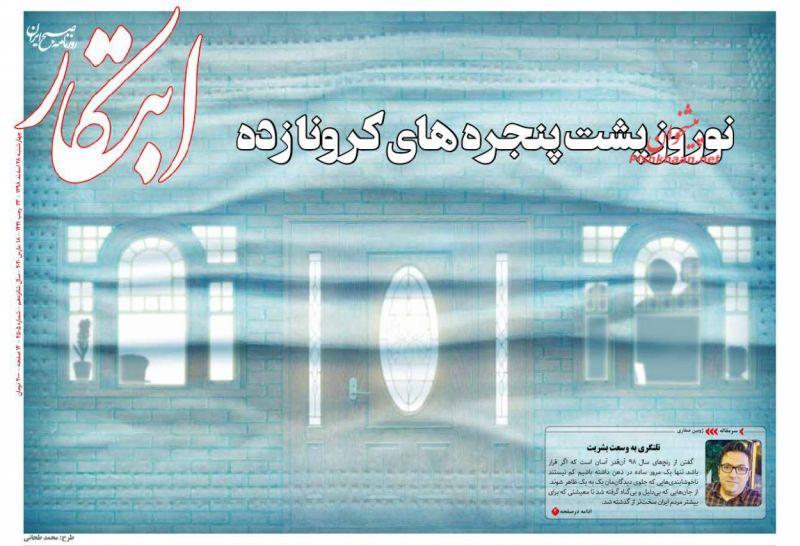 عناوین اخبار روزنامه ابتکار در روز چهارشنبه ۲۸ اسفند