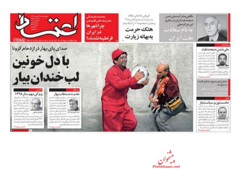 عناوین اخبار روزنامه اعتماد در روز چهارشنبه ۲۸ اسفند :