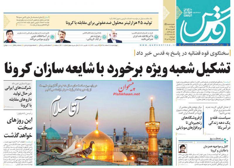 عناوین اخبار روزنامه قدس در روز چهارشنبه ۲۸ اسفند