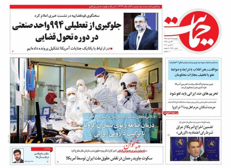 عناوین اخبار روزنامه حمایت در روز چهارشنبه ۲۸ اسفند