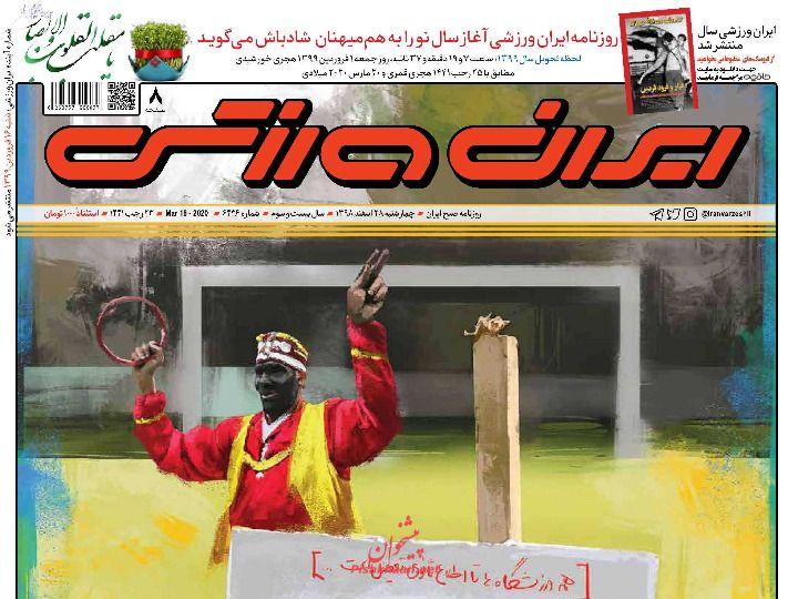 عناوین اخبار روزنامه ایران ورزشی در روز چهارشنبه ۲۸ اسفند