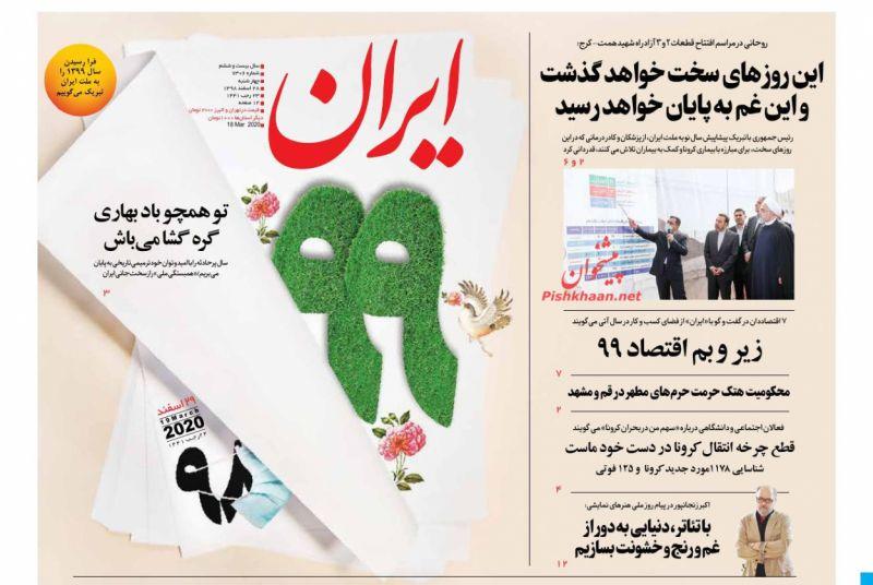 عناوین اخبار روزنامه ایران در روز چهارشنبه ۲۸ اسفند