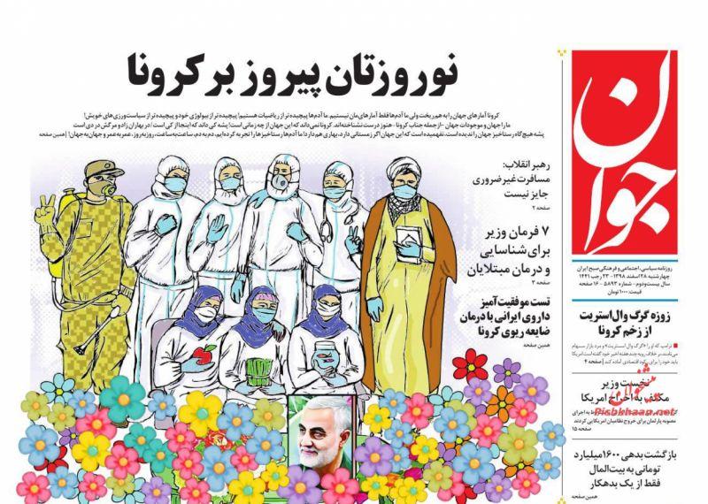 عناوین اخبار روزنامه جوان در روز چهارشنبه ۲۸ اسفند