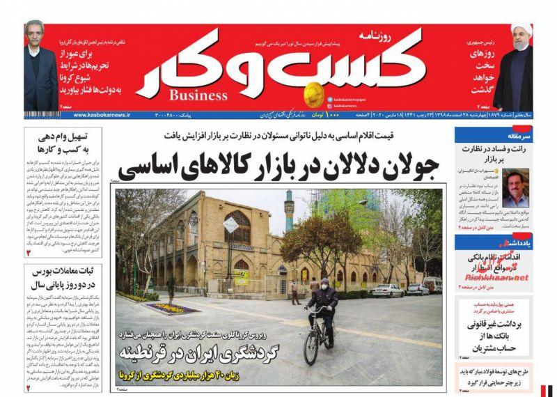عناوین اخبار روزنامه كسب و كار در روز چهارشنبه ۲۸ اسفند