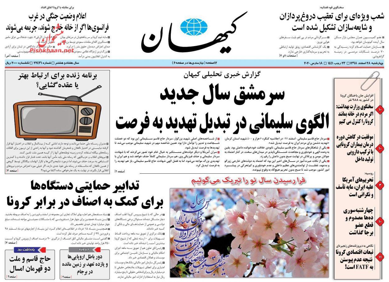 عناوین اخبار روزنامه کيهان در روز چهارشنبه ۲۸ اسفند :