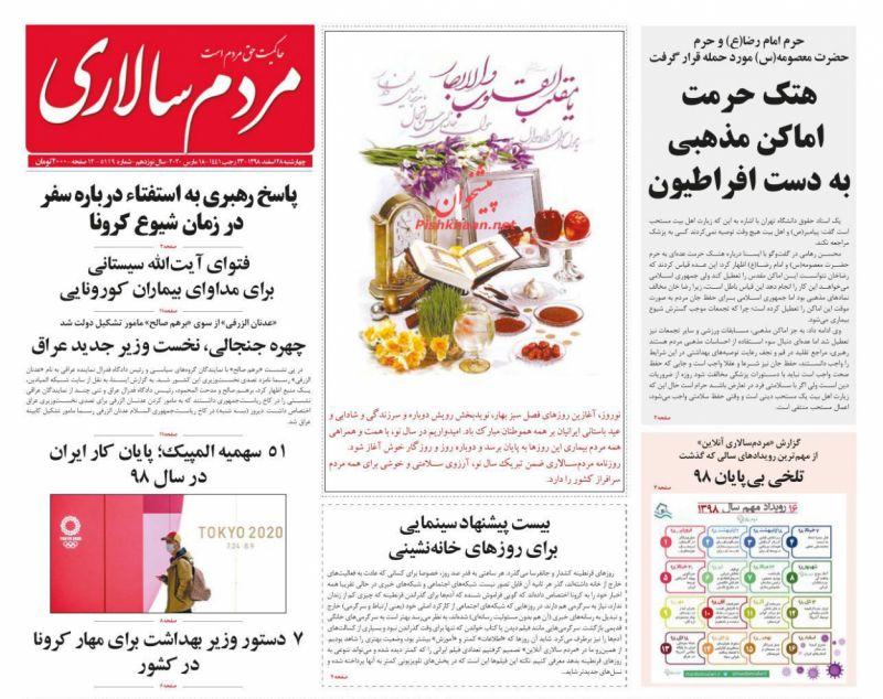 عناوین اخبار روزنامه مردم سالاری در روز چهارشنبه ۲۸ اسفند