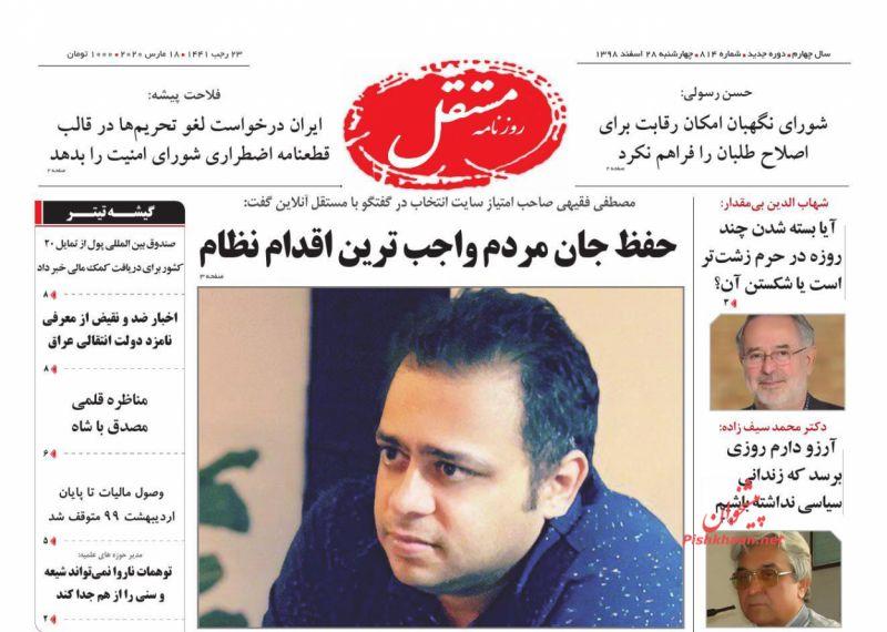 عناوین اخبار روزنامه مستقل در روز چهارشنبه ۲۸ اسفند