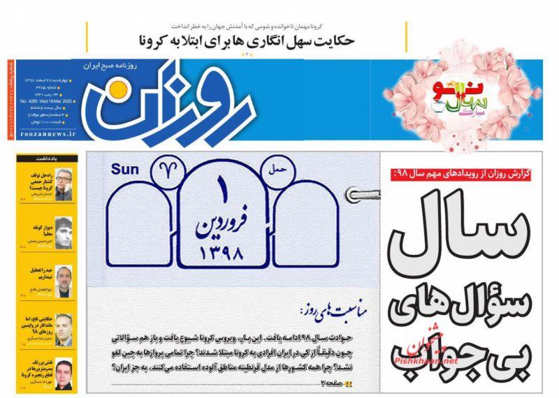 عناوین اخبار روزنامه روزان در روز چهارشنبه ۲۸ اسفند