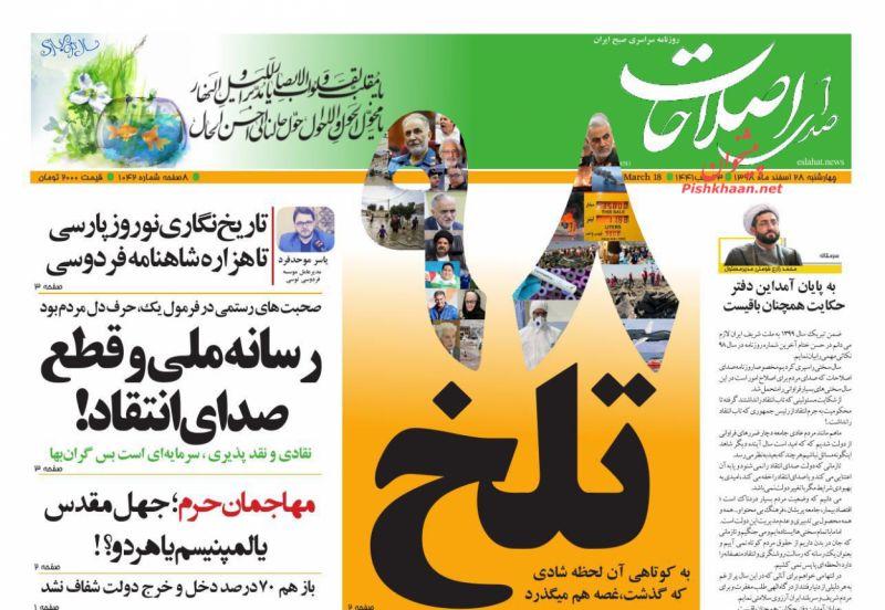 عناوین اخبار روزنامه صدای اصلاحات در روز چهارشنبه ۲۸ اسفند