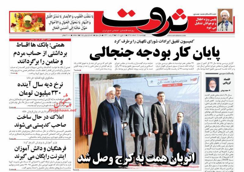 عناوین اخبار روزنامه ثروت در روز چهارشنبه ۲۸ اسفند