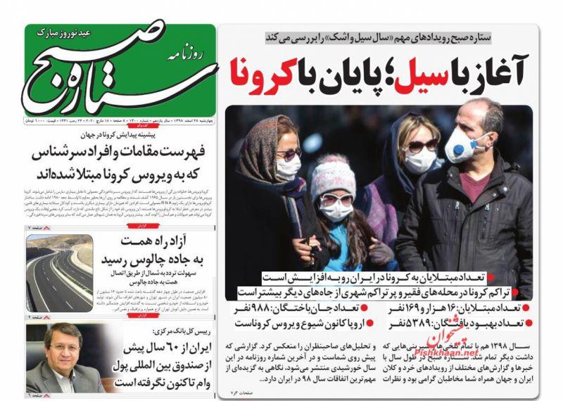 عناوین اخبار روزنامه ستاره صبح در روز چهارشنبه ۲۸ اسفند