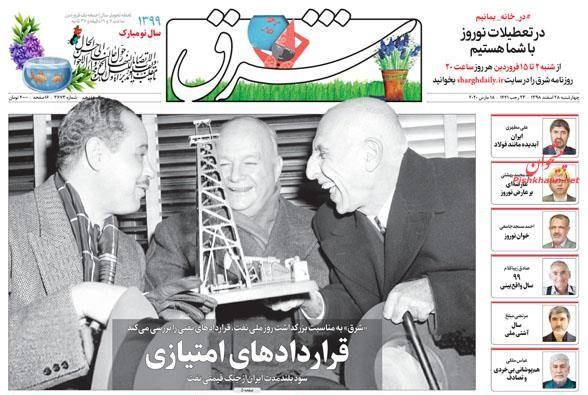 عناوین اخبار روزنامه شرق در روز چهارشنبه ۲۸ اسفند