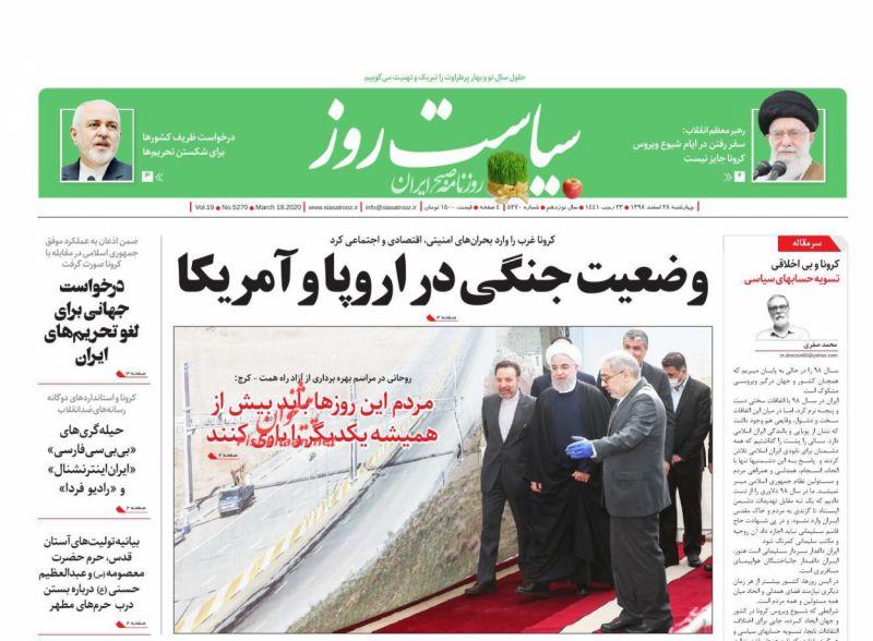 عناوین اخبار روزنامه سیاست روز در روز چهارشنبه ۲۸ اسفند