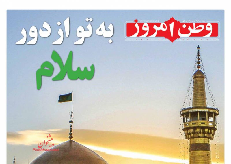عناوین اخبار روزنامه وطن امروز در روز چهارشنبه ۲۸ اسفند