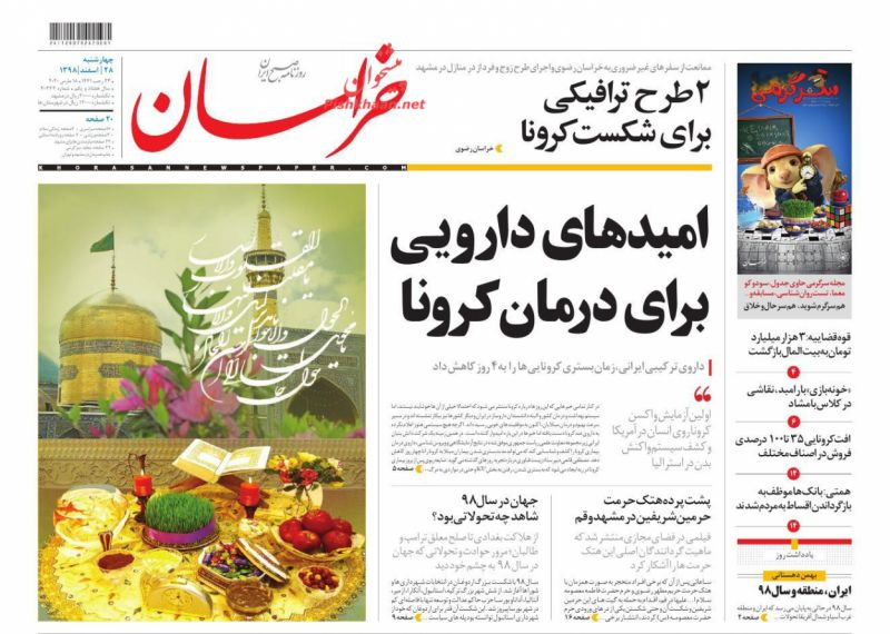 عناوین اخبار روزنامه خراسان در روز چهارشنبه ۲۸ اسفند :