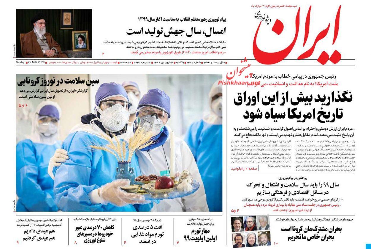عناوین اخبار روزنامه ایران در روز شنبه ۲ فروردين :