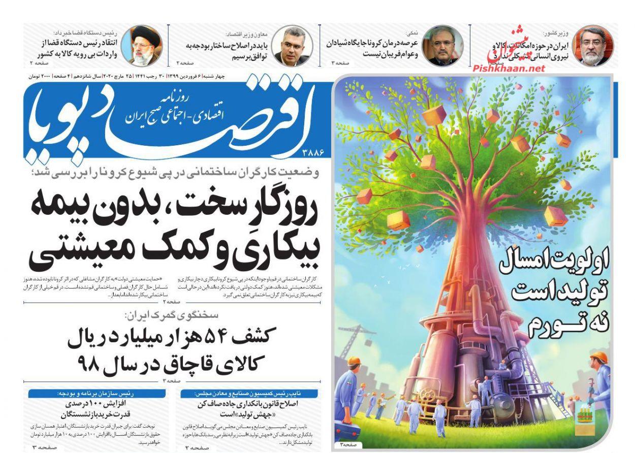 عناوین اخبار روزنامه اقتصاد پویا در روز چهارشنبه ۶ فروردين :