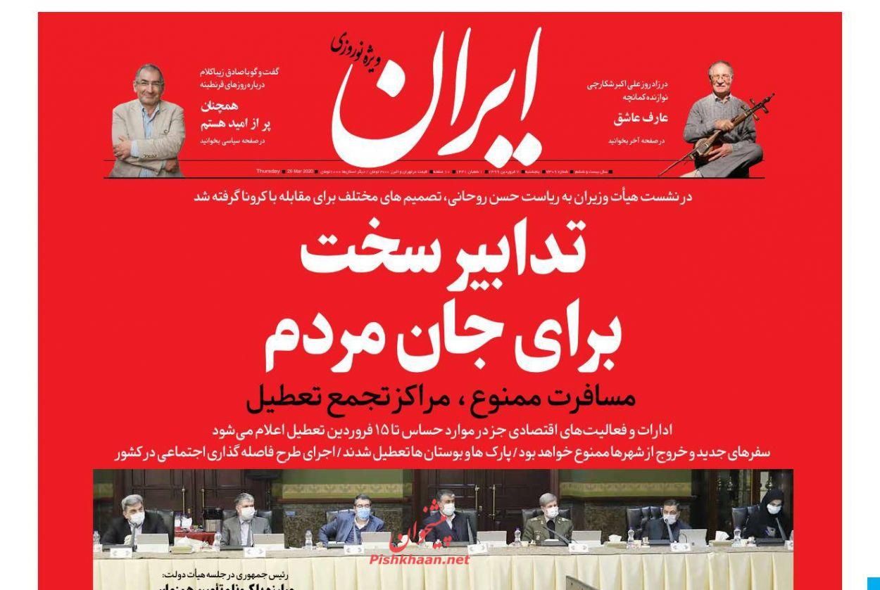 عناوین اخبار روزنامه ایران در روز چهارشنبه ۶ فروردين :