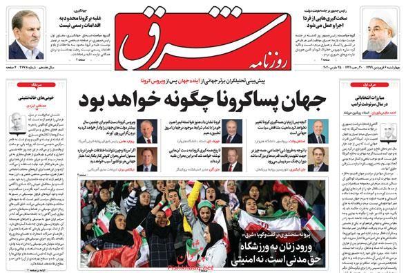 عناوین اخبار روزنامه شرق در روز چهارشنبه ۶ فروردين :