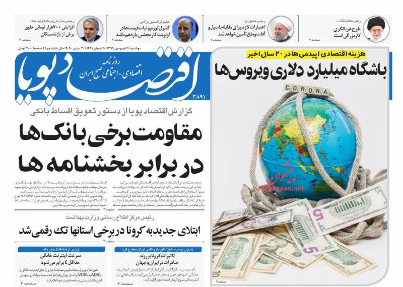 عناوین اخبار روزنامه اقتصاد پویا در روز دوشنبه ۱۱ فروردين :