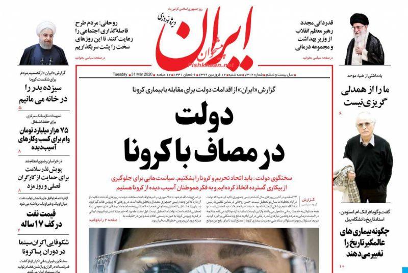 عناوین اخبار روزنامه ایران در روز دوشنبه ۱۱ فروردين :