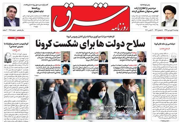 عناوین اخبار روزنامه شرق در روز دوشنبه ۱۱ فروردين :