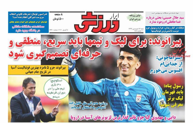 عناوین اخبار روزنامه ابرار ورزشى در روز شنبه ۱۶ فروردين