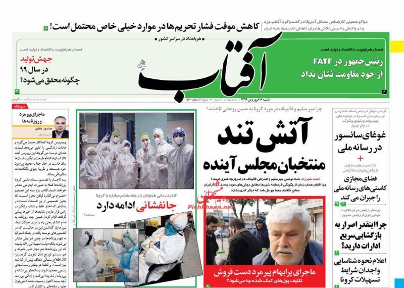 عناوین اخبار روزنامه آفتاب یزد در روز شنبه ۱۶ فروردين