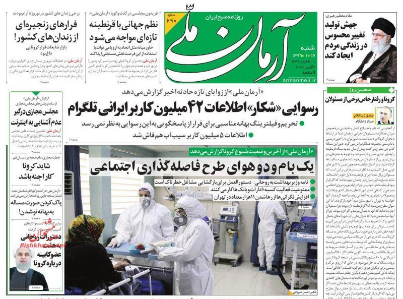 عناوین اخبار روزنامه آرمان ملی در روز شنبه ۱۶ فروردين
