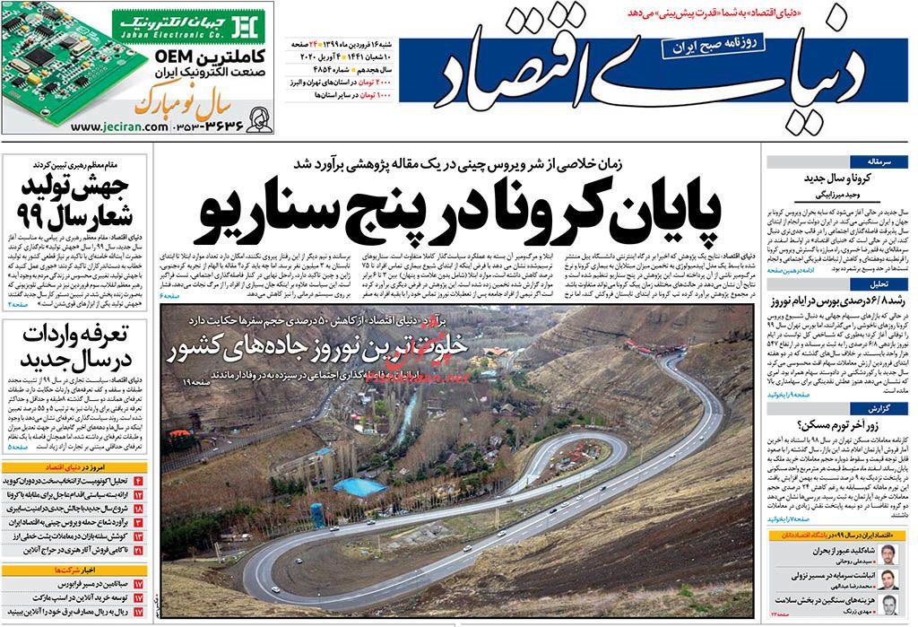 عناوین اخبار روزنامه دنیای اقتصاد در روز شنبه ۱۶ فروردین :
