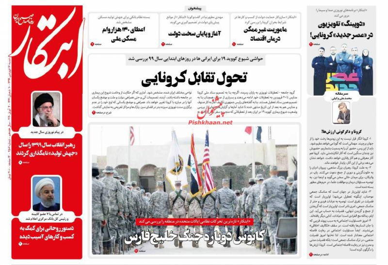 عناوین اخبار روزنامه ابتکار در روز شنبه ۱۶ فروردين